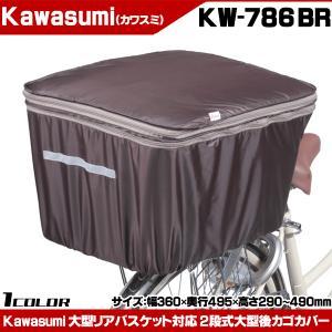 kawasumi 2段式大型後カゴカバー KW-786BR 自転車 カバー カゴ 後かご otoko-style