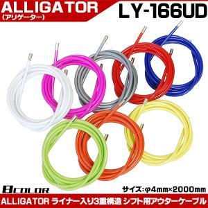 ALLIGATOR シフト用アウターケーブル LY-166UD|otoko-style