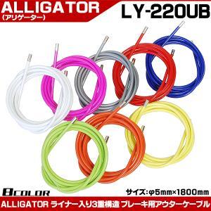 ALLIGATOR ブレーキ用アウターケーブル LY-220UB 自転車パーツ otoko-style