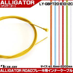 ALLIGATOR ROADブレーキ用インナーケーブル LY-GBPT20-610+2C フッ素樹脂コート|otoko-style