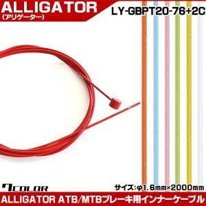 ALLIGATOR ATB/MTBブレーキ用インナーケーブル LY-GBPT20-76+2C フッ素樹脂コート|otoko-style