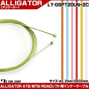 ALLIGATOR ATB/MTB/ROADシフト用インナーケーブル LY-GSPT20UN+2C フッ素樹脂コート|otoko-style