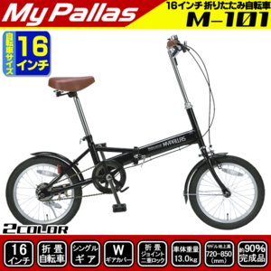 折りたたみ自転車 16インチ マイパラス M-101 自転車 軽量|otoko-style