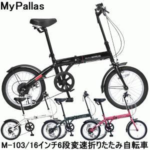 折りたたみ自転車 マイパラス 16インチ M-103 自転車 シマノ6段変速 軽量|otoko-style