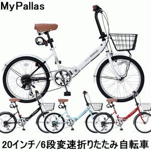 折りたたみ自転車 20インチ マイパラス M-204 MER...