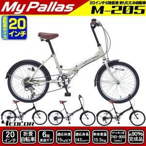 折りたたみ自転車 20インチ マイパラス M-205 シマノ 6段変速 折畳自転車|otoko-style