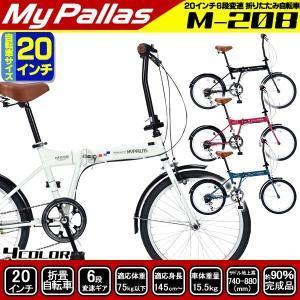 折りたたみ自転車 20インチ マイパラス M-208 シマノ 6段変速 折畳自転車 【大型商品】|otoko-style