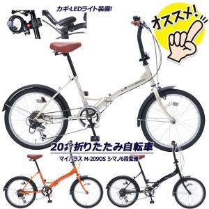 折りたたみ自転車 20インチ マイパラス M-209 シマノ 6段変速 折畳自転車|otoko-style