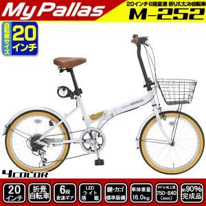 折りたたみ自転車 20インチ マイパラス M-252 シマノ 折り畳み自転車 6段変速 カギ ライト バスケット|otoko-style