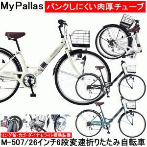 折りたたみ自転車 シティサイクル 26インチ マイパラス M-507 シマノ6段変速 自転車|otoko-style