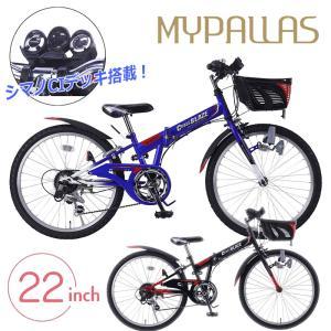 【ポイントアップ 5のつく日】子供用自転車 22インチ 折りたたみ自転車 マイパラス 折畳みジュニアMTB M-822F シマノ6段変速 マウンテンバイク otoko-style