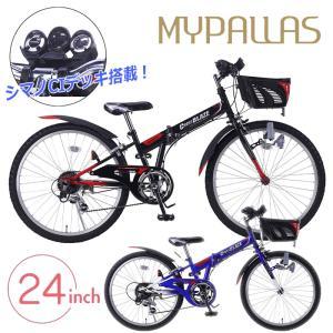 【ポイントアップ 5のつく日】子供用自転車 24インチ 折りたたみ自転車 マイパラス M-824F シマノ6段変速 折畳自転車 マウンテンバイク otoko-style