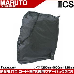 MARUTO ツアーバッグ 2CS 輪行袋 ロード・マウンテンバイク兼用 自転車パーツ otoko-style