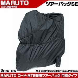 MARUTO ツアーバッグ SE 巾着タイプ 輪行袋 ロード・マウンテンバイク兼用 輪行バッグ otoko-style