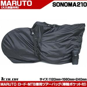 MARUTO ツアーバッグ SONOMA210 輪行袋 ロード・マウンテンバイク兼用 輪行バッグ キャリーバッグ otoko-style