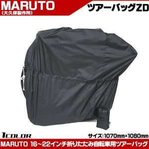 MARUTO ツアーバッグ ZD 筒型タイプ輪行袋 16〜22インチ折りたたみ自転車対応 パーツ otoko-style