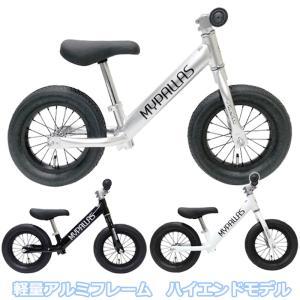 ペダルなし自転車 マイパラス スーパーハイエンダー MC-SH  RBJ ランニングバイクジャパン大会公認 アルミフレーム 軽量|otoko-style