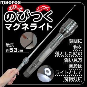 LEDライト のびつくマグネライト MCE-3578 NHKで紹介商品|otoko-style