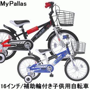 子供用自転車 16インチ マイパラス MD-10 幼児用自転車 カゴ付き|otoko-style