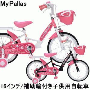 子供用自転車 自転車 子供用 16インチ MyPallas(マイパラス) MD-12 カゴ付き 補助輪|otoko-style