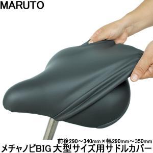 【メール便送料無料】 MARUTO(大久保製作所) ME-BIG サドルカバー メチャノビBIG 自転車 サドル otoko-style
