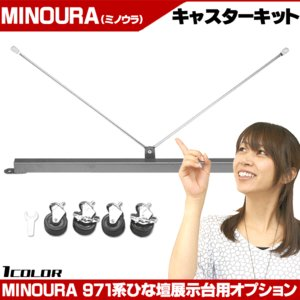 MINOURAミノウラ キャスターキット 971ひな壇式ディスプレイスタンド用オプション 自転車置き場|otoko-style