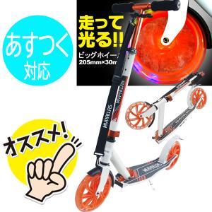 キックボード キックスケーター ブレーキ付き MyPallas(マイパラス) LEDキックボード MK-L205 光るLEDタイヤ|otoko-style