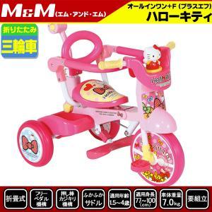 折りたたみ三輪車 エムアンドエム ハローキティオールインワン+F  三輪車|otoko-style