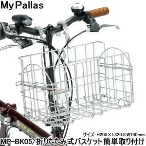 【倍!倍!ストア 当店商品ポイントアップ】自転車かご 折りたたみバスケット MP-BK05 バスケッ...
