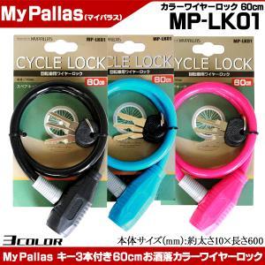 自転車ロック(鍵) カラーワイヤーロック MP-LK01 自転車 カギ|otoko-style