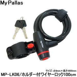 自転車ロック(鍵)  ホルダー付きワイヤーロック MP-LK06 自転車 カギ 施錠|otoko-style