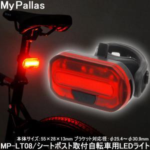 【ポイントアップ ゾロ目の日】マイパラス 自転車用LEDリアライト MP-LT08 高輝度赤色LED 自転車 ライト otoko-style