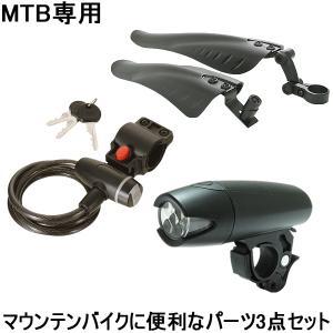 マウンテンバイクに便利 3点セット(LEDライト・ワイヤーロ...