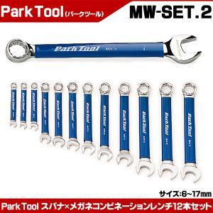 自転車工具セット MW-SET.2 レンチセット|otoko-style