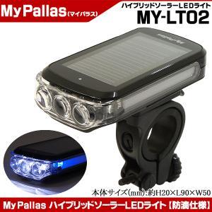 【ポイントアップ ゾロ目の日】自転車ライト ハイブリッドソーラーLEDライト MY-LT02 2段階点灯切替|otoko-style