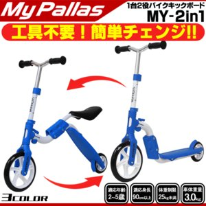 マイパラス バイクキックボード MY-2in1 ペダルなし自転車 子供用自転車 バイク キッズ キック|otoko-style