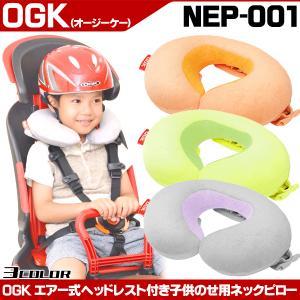 OGK技研 ヘッドレスト付き子供のせ用ネックピロー NEP-001 ねっくぴろー 子供乗せ|otoko-style