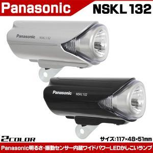 Panasonic ワイドパワー LEDかしこいランプ NSKL132 オートライト 自転車 ライト|otoko-style