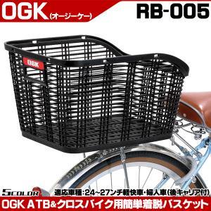 【ポイントアップ 5のつく日】自転車かご OGK 固定式後ろバスケット RB-005 リア用|otoko-style