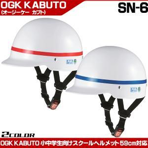 OGK スクールヘルメット SN-6 通学用自転車ヘルメット otoko-style