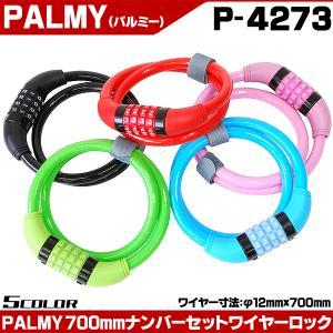 自転車ロック(鍵) PALMY ナンバーセットワイヤーロック P-4273 700mm|otoko-style