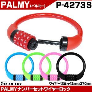 自転車ロック(鍵) PALMY ナンバーセットワイヤーロック P-4273S|otoko-style