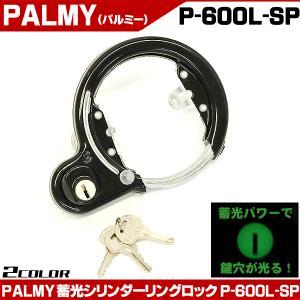 自転車ロック(鍵) PALMY 蓄光シリンダーリングロック P-600L-SP|otoko-style