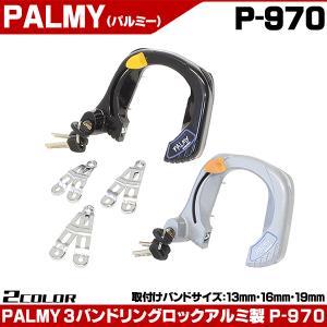 自転車ロック(鍵) GRK 3バンドリングロック P-970 カギ|otoko-style