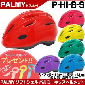 【購入プレゼント付き】子ども用ヘルメット 48-52cm PALMY パルミーキッズヘルメット P-HI-8-S|otoko-style