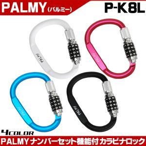 【ポイントアップ 5のつく日】自転車ロック(鍵) PALMY カラビナロック P-K8L カギ|otoko-style