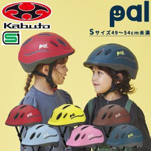 自転車 ヘルメット 子ども用ヘルメット OGK KABUTO キッズヘルメット PAL(パル) 49-54cm SG製品|otoko-style