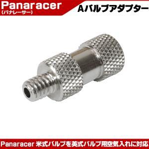 Panaracerパナレーサー バルブアダプター 米式から英式へ変換|otoko-style