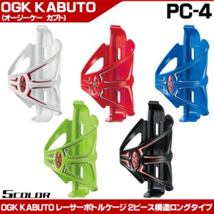 OGK KABUTO PC-4 レーサーボトルケージ otoko-style