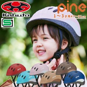 自転車 ヘルメット 子ども用ヘルメット OGK KABUTO キッズヘルメット PINE (パイン) 47-51cm SG製品|otoko-style